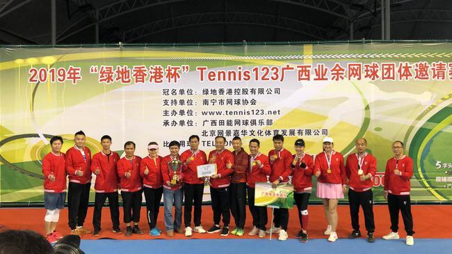 """2019年""""绿地香港杯""""Tennis123广西业余网球整体邀请赛落下帷幕"""