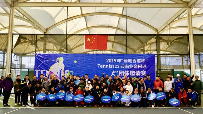 Tennis123云南业余网球团体赛落幕