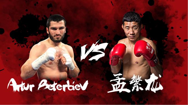 中国拳手孟繁龙强制挑衅现役IBF世界轻重量级(175磅)拳王贝特比耶夫