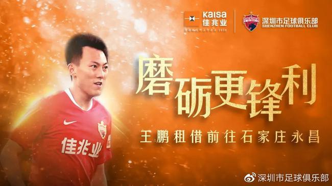 深圳官方宣布后防大闸加盟永昌 租借期限一年