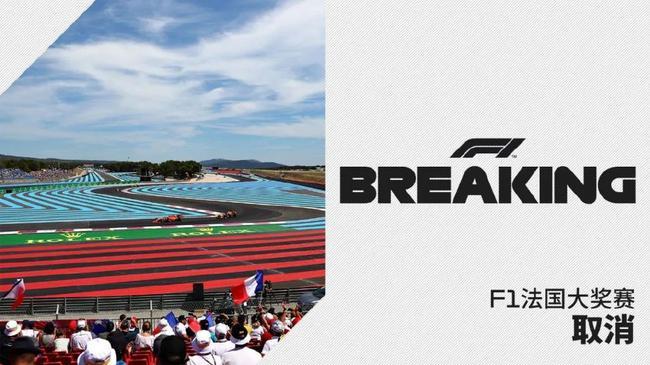 F1法国大奖赛的赛事方已经确认今年的比赛正式作废