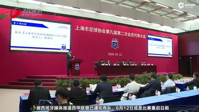 柳海光:做上海足协主席没纠结 既是责任也是荣耀