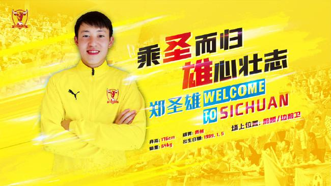 四川九牛官方宣布恒大球员租借加盟 中前场添选择插图