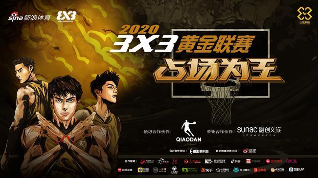 """重拾热爱""""占场为王"""" 2020年3X3黄金联赛周末广州开赛"""