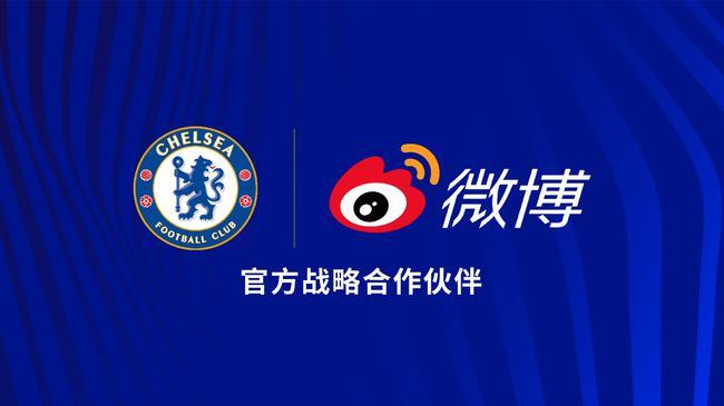 """微博与切尔西足球沙龙宣告达到""""官方战略合作"""""""