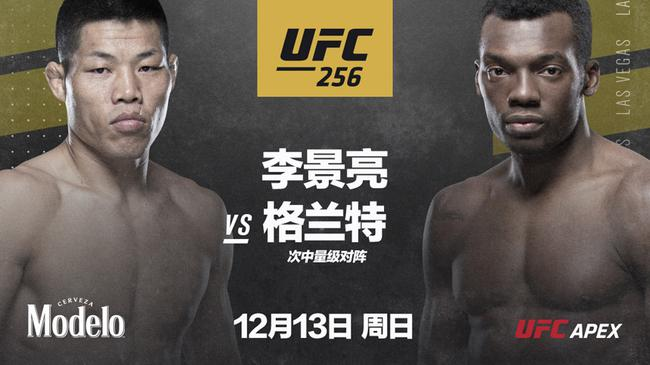 李景亮将在UFC246中对决格兰特