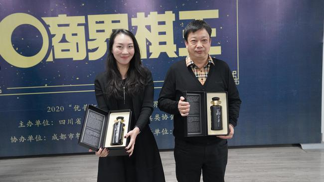 王雨荍、陈宇获得2020商界棋王MVP称号