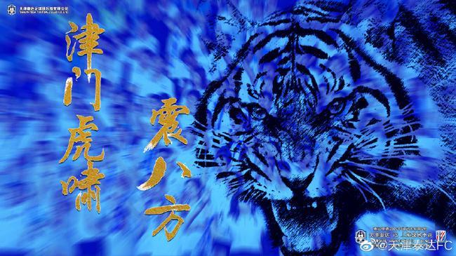 15选1!泰达新名:天津津门虎足球俱乐部有限公司