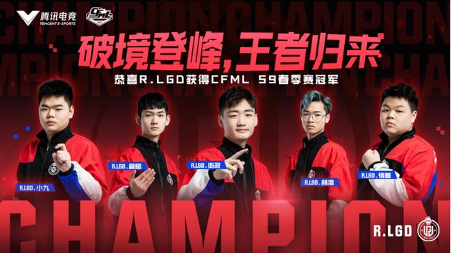 江城武汉见证王者归来!R.LGD再度夺冠书写职业联赛全新篇章