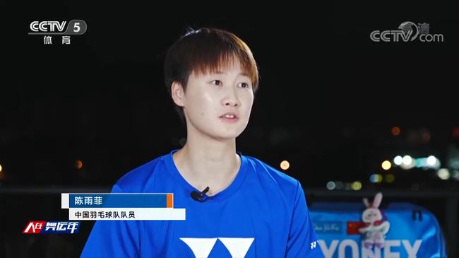 """""""人在奥运年""""——陈雨菲"""