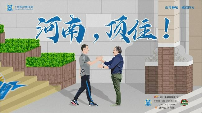 河南持续性强降雨引关注 广州城发布海报:挺住