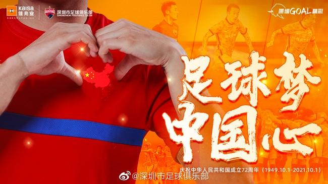 深圳足球俱乐部官方发布国庆海报:足球梦 中国心