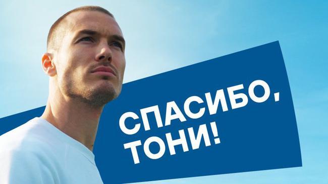 俄超莫斯科迪纳摩:波黑国脚舒尼奇加盟北京国安