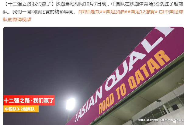 国足官方发布纪录片:《十二强之路·我们赢了》!