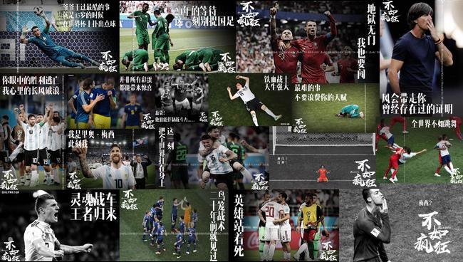 短视频+爆款策划 新浪体育引领2018世界杯新体验
