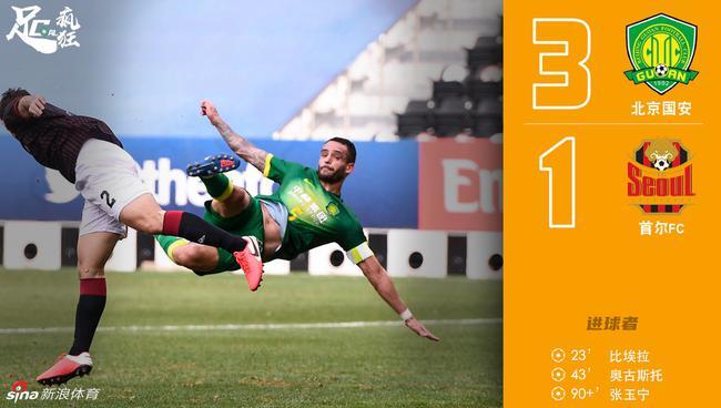亚冠-比埃拉建功傲骨神仙球 国安3-1首尔锁定头名
