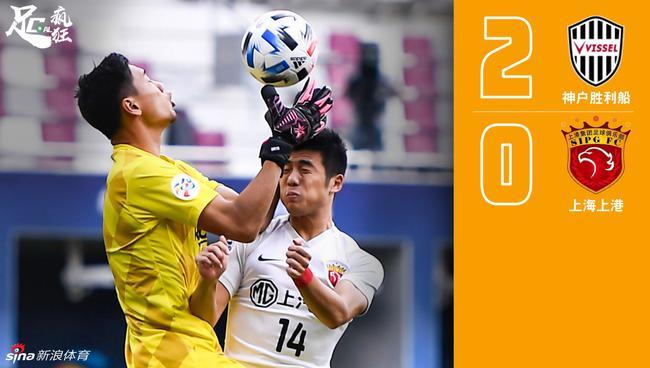 李圣龙进球被吹 上港0-2神户止步东亚区8强