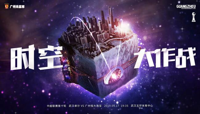 恒大发布科幻主题动态海报 V字光束直击对手主场