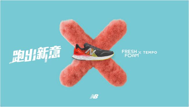New Balance Fresh Foam X Tempo跑鞋