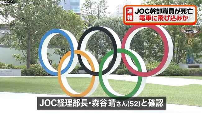 日本奥委会一高级官员疑似跳轨自杀 警方展开调查