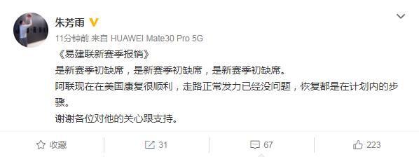 朱芳雨:阿联是新赛季初缺席 现在恢复很顺利