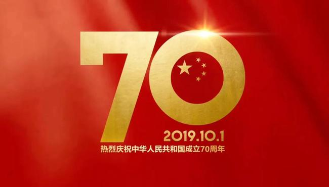 庆祝新中国成立70周年!恒大全体成员观看阅兵仪式