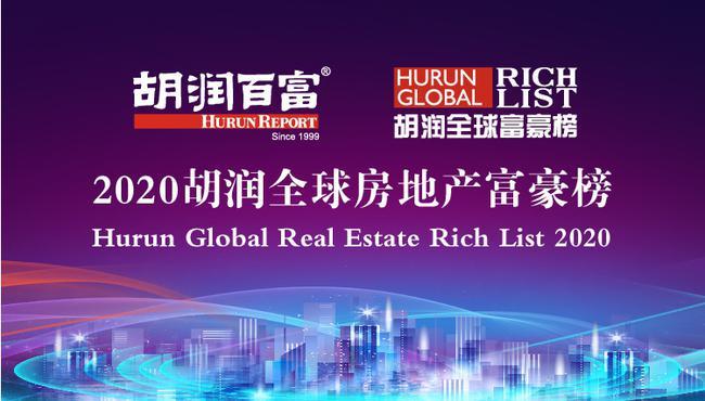 胡润全球地产富豪榜:许家印蝉联第一 王健林第9