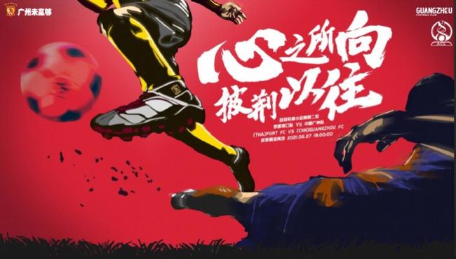 【博狗体育】广州队发布亚冠小组第二轮海报:心之所向披荆以往