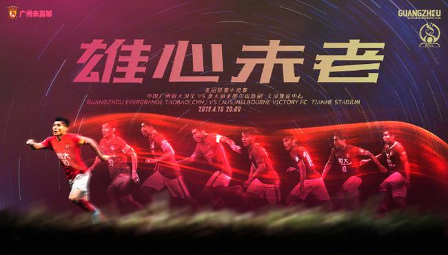 恒大亚冠海报暗示郑智首发:雄心未老 从未缺席