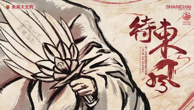 鲁能上港之战从海报打起!到底谁是周瑜 谁是曹操