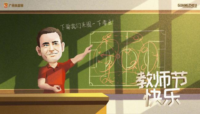 恒大发教师节海报:桃李不言下自成蹊 卡老师开课