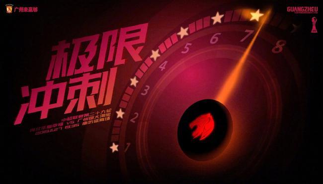 恒大战华夏海报直指第八冠:一鼓作气 极限冲刺