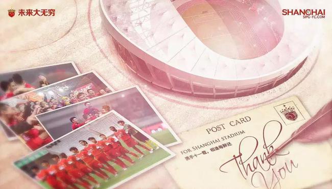 上港告别11赛季主场:中超冠军成最美好回忆