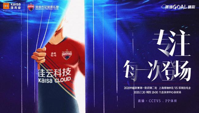 深圳佳兆业发布战申花海报:专注每一次登场|图
