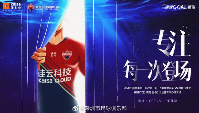 新疆广汇男篮本场比赛主题海报