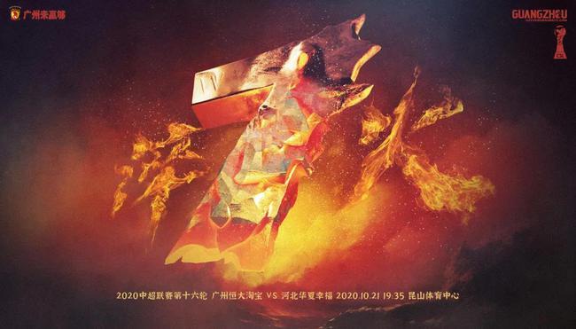 恒大再战华夏海报:百炼成钢 韦世豪淬火而出|图