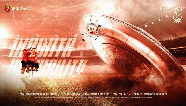 上港本场竞赛主题海报