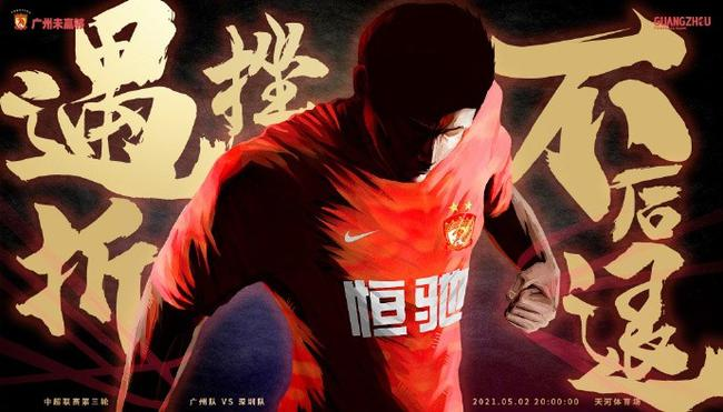 广州队发第3轮对阵深圳海报:石以砥焉化钝为利