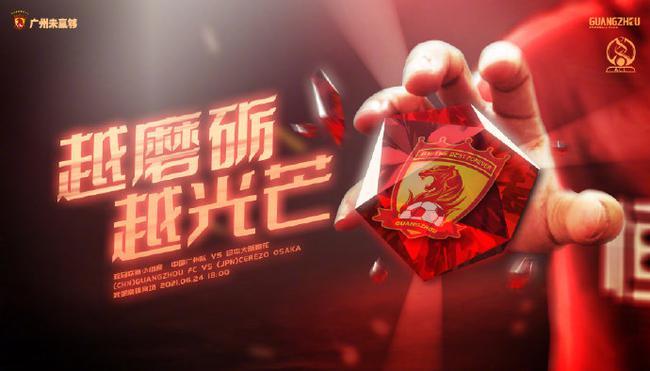 广州队娃娃兵出击亚冠 大阪樱花主力前锋受伤缺阵