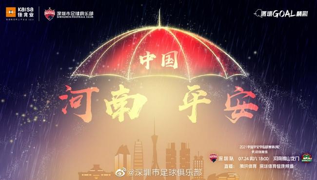深圳VS嵩山龙门前瞻:深圳整体向好 河南有隐忧