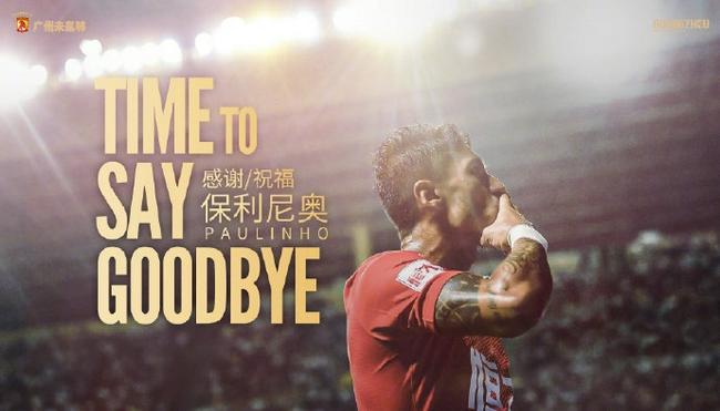 广州队会坚持踢完本赛季 极度渴望足协返还调节费