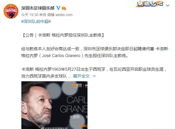 深足官方:卡洛斯-格拉内罗担任深圳队主教练