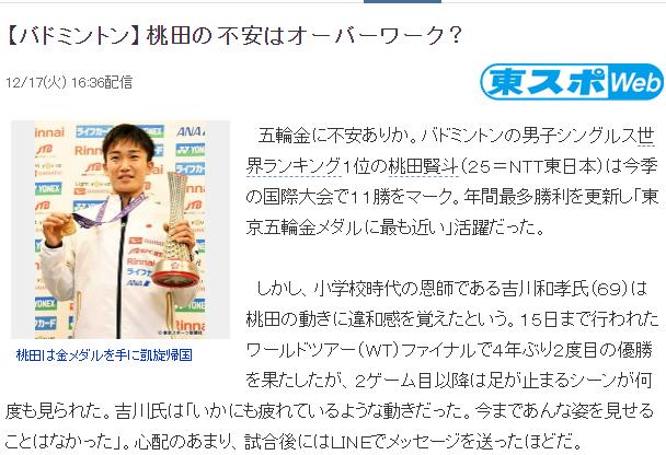 恩师指出桃田贤斗有一软肋 明年会减少参赛场次?