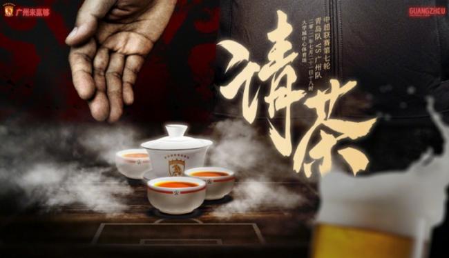 广州队发布中超第7轮vs青岛队赛前海报:请茶