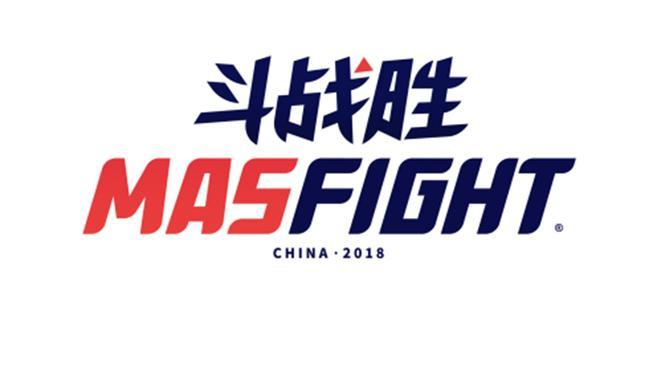 新兴搏斗赛事MASFIGHT