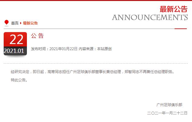 恒大官方公告:郑智不再兼任总经理职务