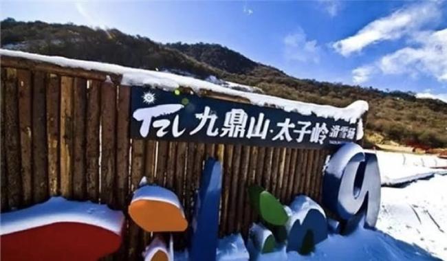 茂县太子岭