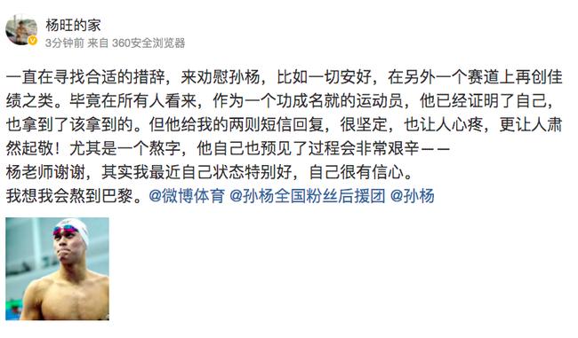 孙杨回应:对自己有信心 相信会熬到巴黎奥运会