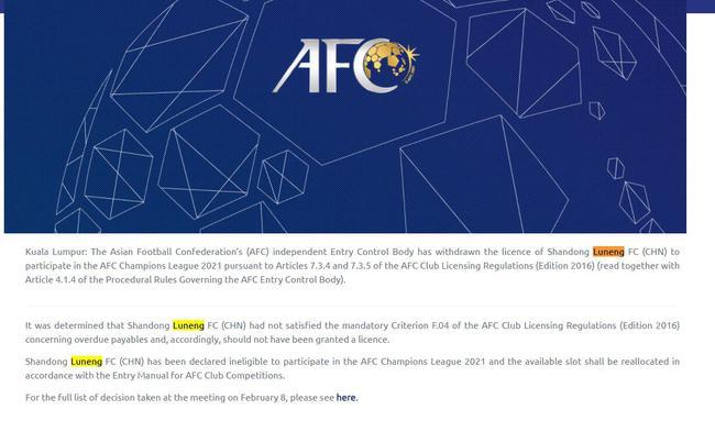 亚足联取消山东泰山亚冠资格 未满足一强制性准则
