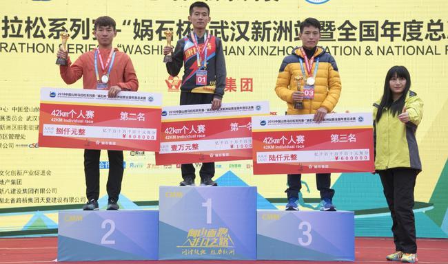 42公里个人赛男子组前三名